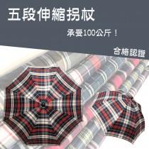 【雨洋工坊x多功能登山閒傘】 五段可調式樣帶格休閒傘