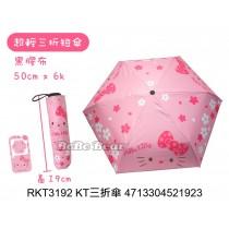 【雨洋工坊X三麗鷗摺疊傘】收小開大KITTY摺疊傘