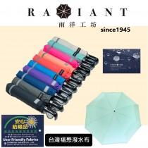 【雨洋工坊x極度乾燥系列】高機能奈米潑水機能布三折大傘面自動傘