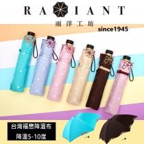 【雨洋工坊x反向系列x日系刺繡x台灣福懋涼感布】花漾日系刺繡反向三折傘
