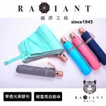 【雨洋工坊x自動開收系列】素色超輕量自動傘 隔熱降溫自動傘