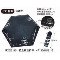 【雨洋工坊x三麗鷗摺疊傘】收小開大酷企鵝摺疊傘