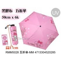 【三麗鷗家族】X【雨洋工坊】五折輕量防曬遮陽傘 美樂蒂